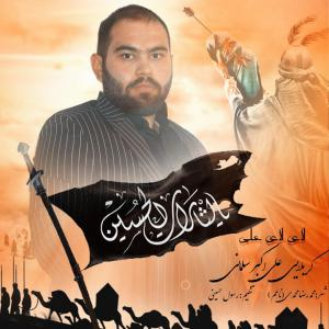 Ali Akbar Salmani – Lay Lay Ali