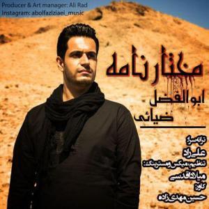 Abolfazl Ziaei – MokhtarNameh