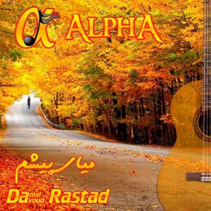 Davoud & Danial Rastad – Miyay Pisham