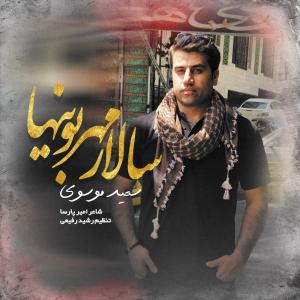Saeed Moosavi – Salare Mehraboniha