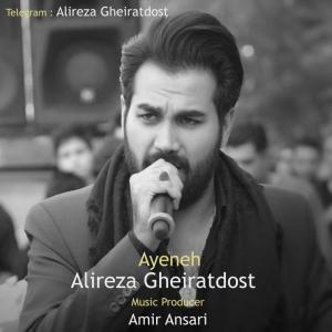 Alireza Gheiratdost – Ayeneh
