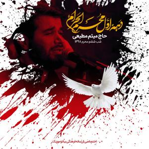Meysam Motiee – Shabe Sheshom Moharam 1398