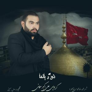 Ali Akbar Salmani – Dor Yatma