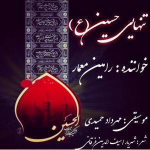 Ramin Memar – Tanahei Hossein