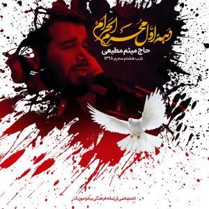 Meysam Motiee – Shabe Hashtom Moharam 1398
