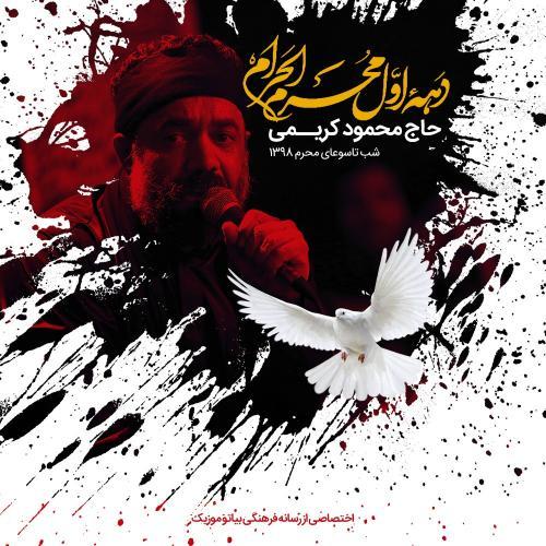 دانلود آلبوم محمود کریمی شب تاسوعا محرم 1398