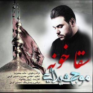 Moje Sheydaei (Mostafa Amin) – Sagha Khoneh