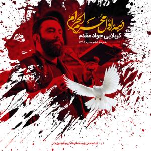 Javad Moghadam – Shab Hashtom Moharram 1398