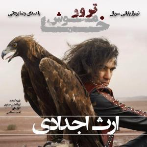 Reza Yazdani – Erse Ajdadi (New Version)