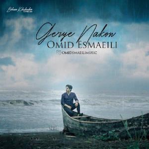 Omid Esmaeili – Gerye Nakon