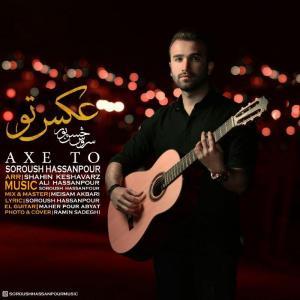 Soroush Hassanpour – Axe To
