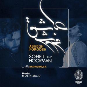 Hashoor Music – Ashegh Foroosh