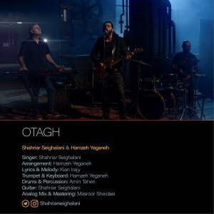 Shahriar Seighalani – Otagh (Ft Hamzeh Yeganeh)
