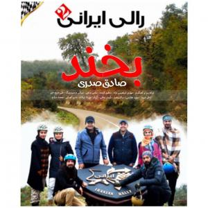 Sadegh Sadri – Bekhand (Rally Irani 2)