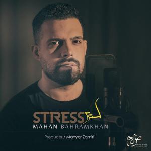 دانلود آهنگ ماهان بهرام خان استرس