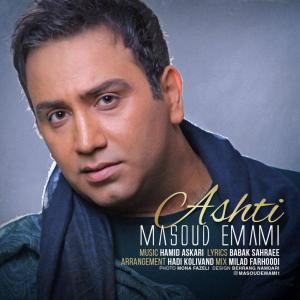 Masoud Emami – Ashti