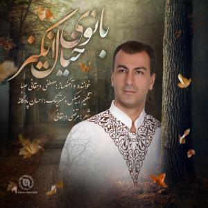 Mostafa Dehghani Saba – Banooye Khiyal Angiz