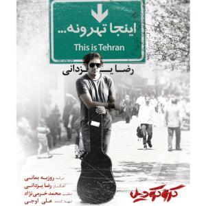 Reza Yazdani – Inja Tehroone