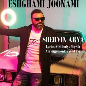 Shervin Arya – Eshghami Joonami