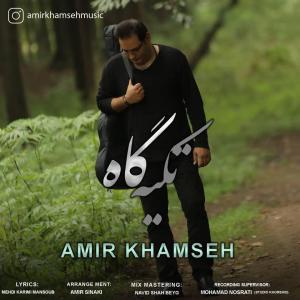 Amir Khamseh – Tekiye Gah