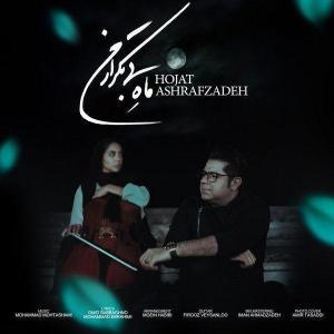 Hojat Ashrafzadeh – Mahe Bi Tekrare Man