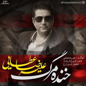 Alireza Ataei – Khandeye Marg