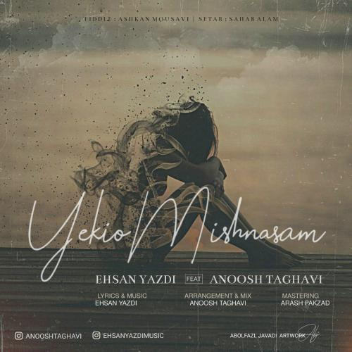 Ehsan Yazdi – Yekio Mishnasam (Anoosh Taghavi)