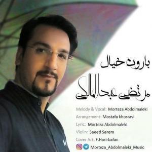 Morteza Abdolmaleki – Baroone khial
