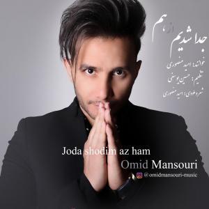 Omid Mansouri – Joda Shodim Az Ham