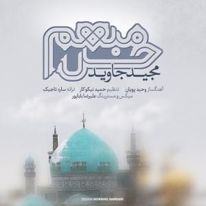 Majid Javid – Hesse Mobham (New Version)