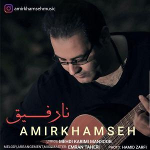 Amir Khamseh – Na Rafigh