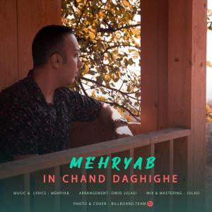 Mehryab – In Chand Daghighe