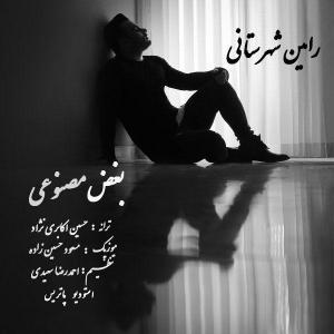 Ramin Shahrestani – Boghze Masnooei