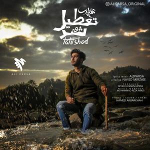 Ali Parsa – Tatil Shod