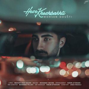 Mohsen Dousti – Hese Khoshbakhti