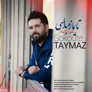 Taymaz Abdollahi – Sokoute Taymaz