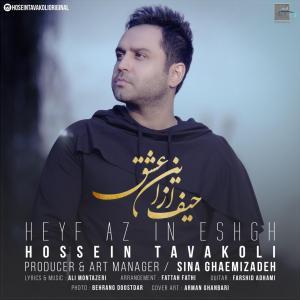 Hossein Tavakoli – Heyf Az In Eshgh