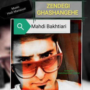 Mahdi Bakhtiari – Zendegi Ghashangeh
