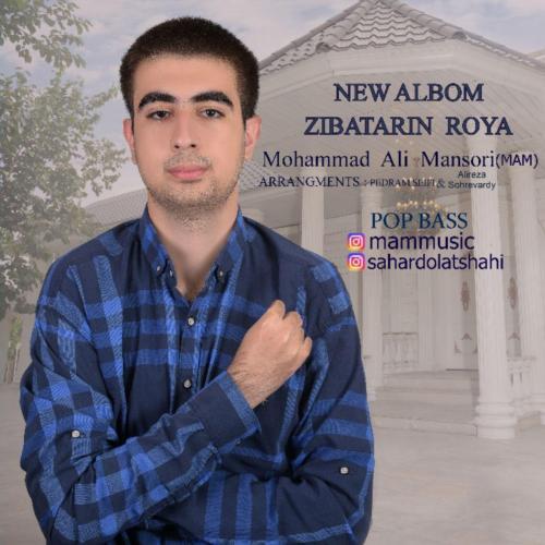 دانلود آلبوم محمدعلی منصوری زیباترین رویا