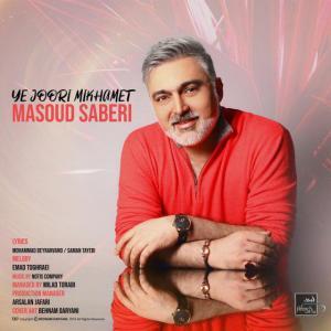 Masoud Saberi – Ye Joori Mikhamet