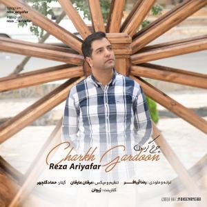 Reza Ariyafar – Charkh Gardoon
