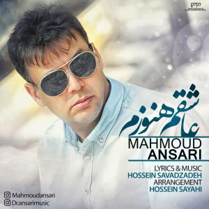 Mahmoud Ansari – Ashegham Hanoozam