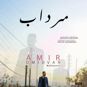 Amir Omidvar – Mordab
