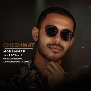 Mohammad Setayesh – Cheshmat