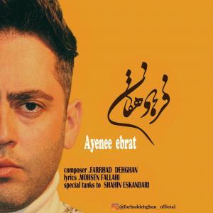 Farhad Dehghan – Ayenee Ebrat