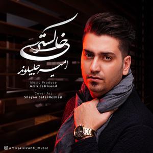 Amir Jalilvand – Khakestari