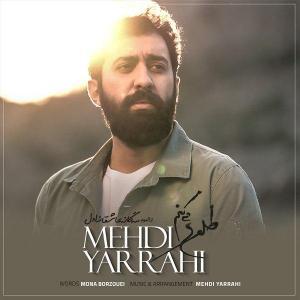 Mehdi Yarrahi – Tolou Mikonam