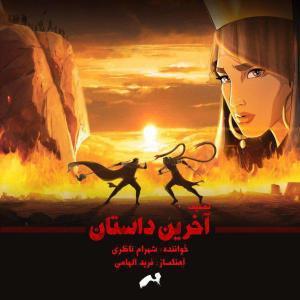 Shahram Nazeri – Akharin Dastan