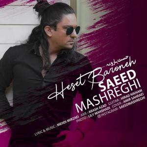 Saeed Mashreghi – Heset Barone