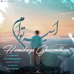 Hamidreza Ghasemkhani – Asire Toam